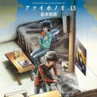 """A 19-ik """"Tezuka Osamu Cultural Prize"""" Jelöltjei"""