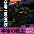 Kritika By Mangekyo022 - Starship Troopers (Anime)
