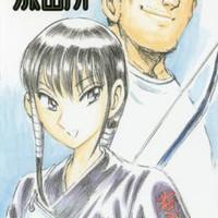 Véget Ér A 40 Éve Futó Kochikame Manga!!!