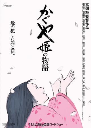the_tale_of_the_princess_kaguya.jpg