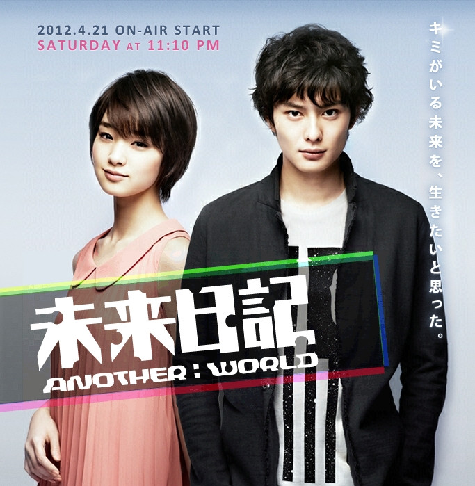 future_diary_-another-world-.jpg