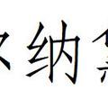 A Bernadett, József, Zsüliett és Imre nevek kínaiul
