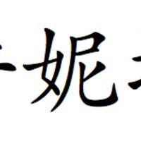 Anita, Léna és Leila nevek kínaiul