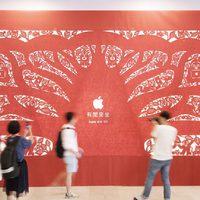 Hoppá, hol nyit Store-t az Apple!