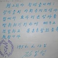 Kim Ir Szen (1912-1994) kézzel írott üdvözlete