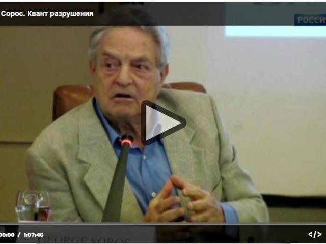 A gigászi ördög: Sorosról az orosz tévében