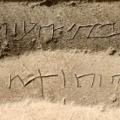 Tízsoros arámi felirat a Mount Zionról