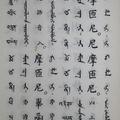 a mandzsu írás eredete