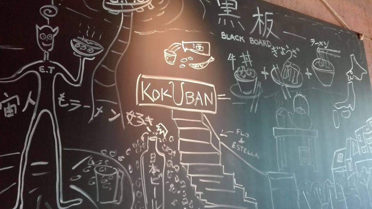 kokuban1.jpg