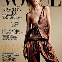 Anja Rubik (2014.03. Vogue)