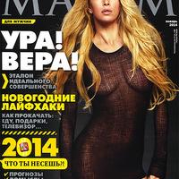 Vera Brezhneva (2014.01. Maxim)