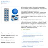 дапоксетин 30 мг отзывы автовладельцев