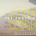 Anime stílusú intrót kapott a Star Wars: Az ébredő Erő