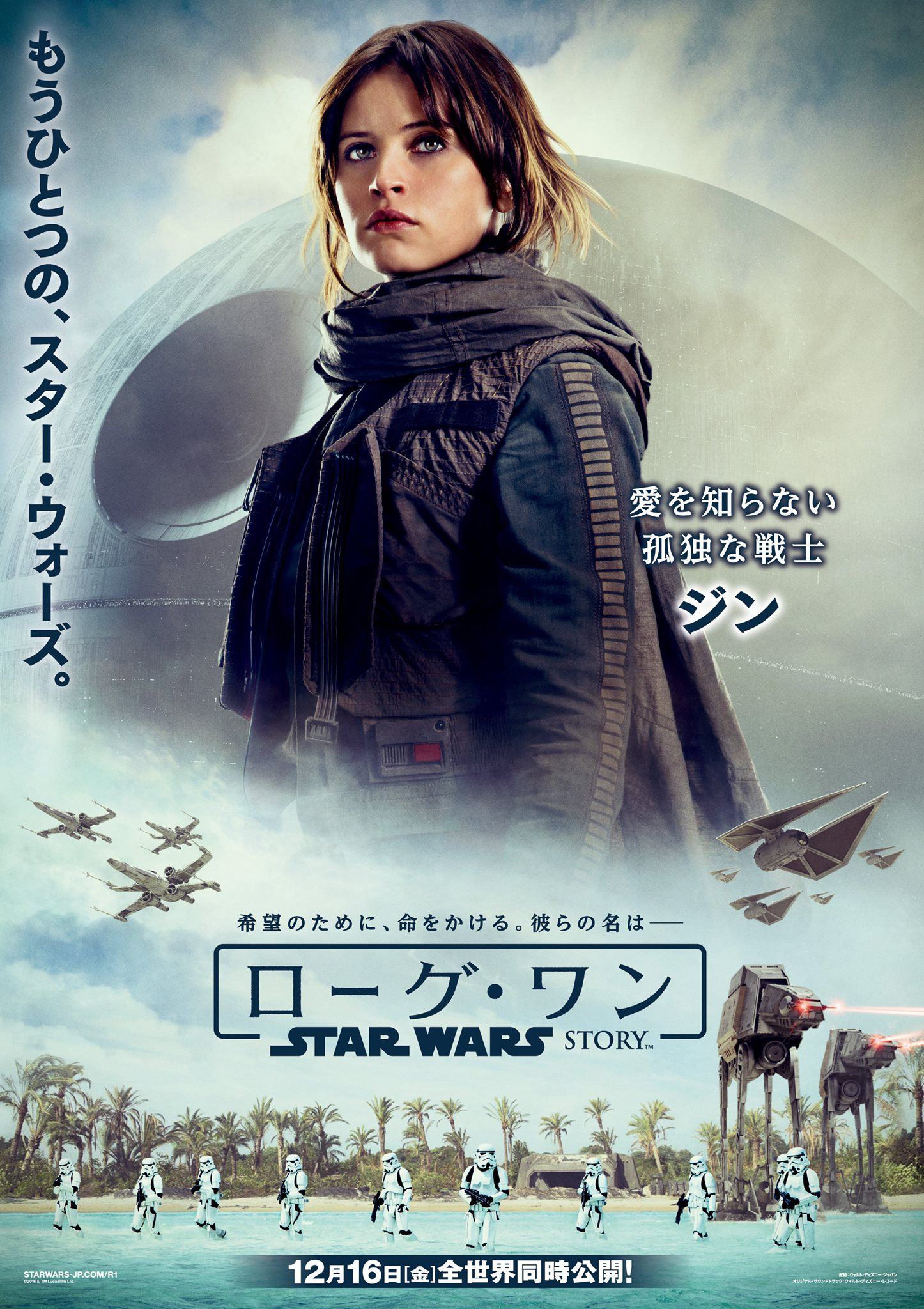 rogueone_p20.png