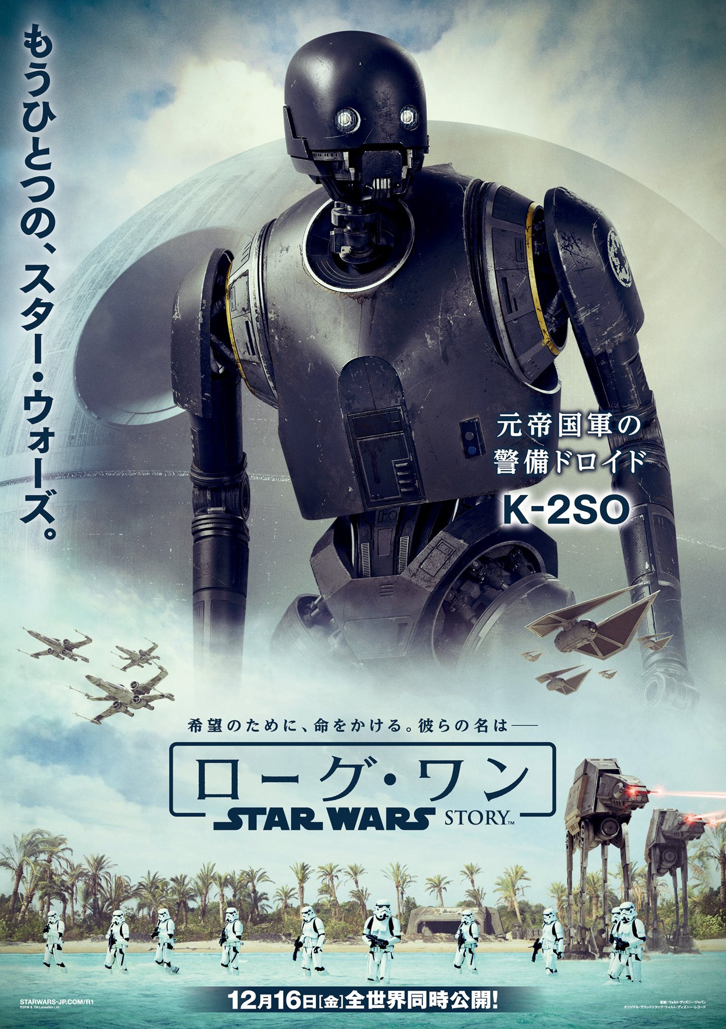 rogueone_p23.png