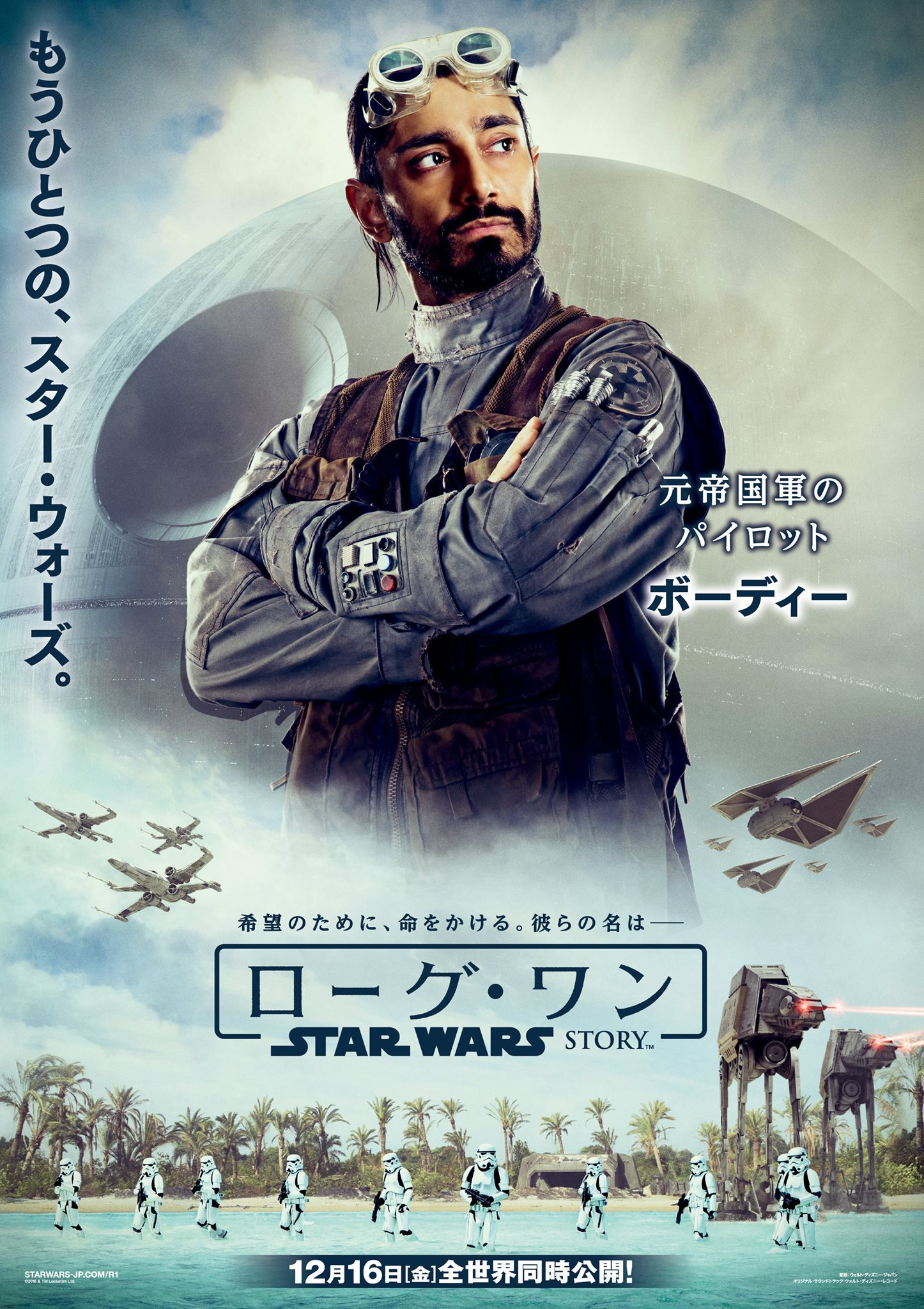 rogueone_p25.png