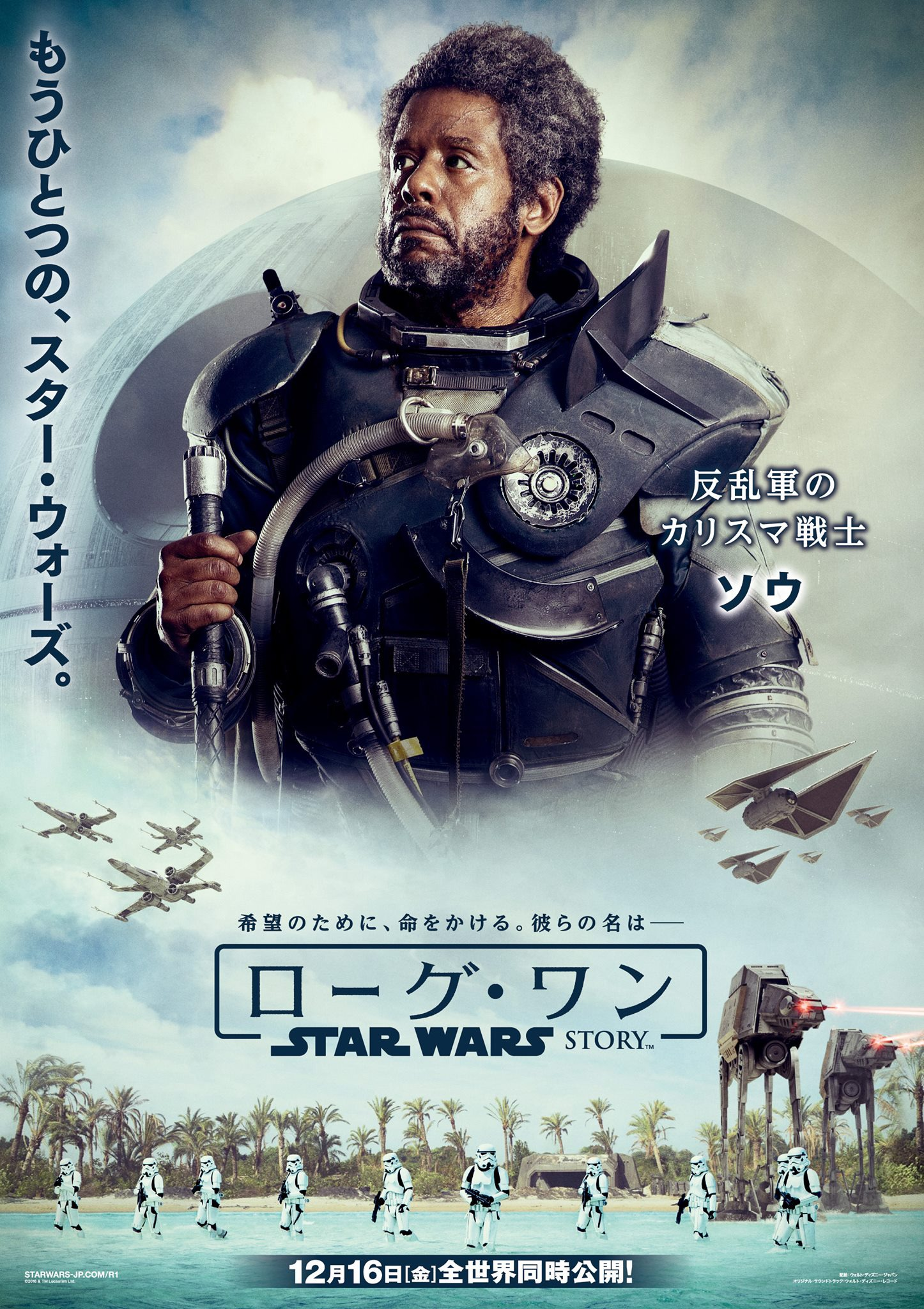 rogueone_p26.png