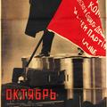 34. Október (Октябрь) - 1927