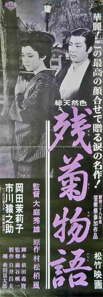 zangikumonogatari_01.jpg