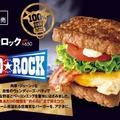 Minek zsemle, ha van hús? - őrült Wendy's burger Japánból