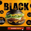 Fekete dupla burger a tajvani Mekiben