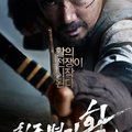 War of the Arrows (Choi-jong-byeong-gi Hwal, 2011)
