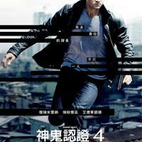 Újabb poszter A Bourne hagyatéknak