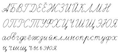 cursive_russian_alphabet.png