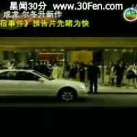 The Shinjuku Incident - előzetes