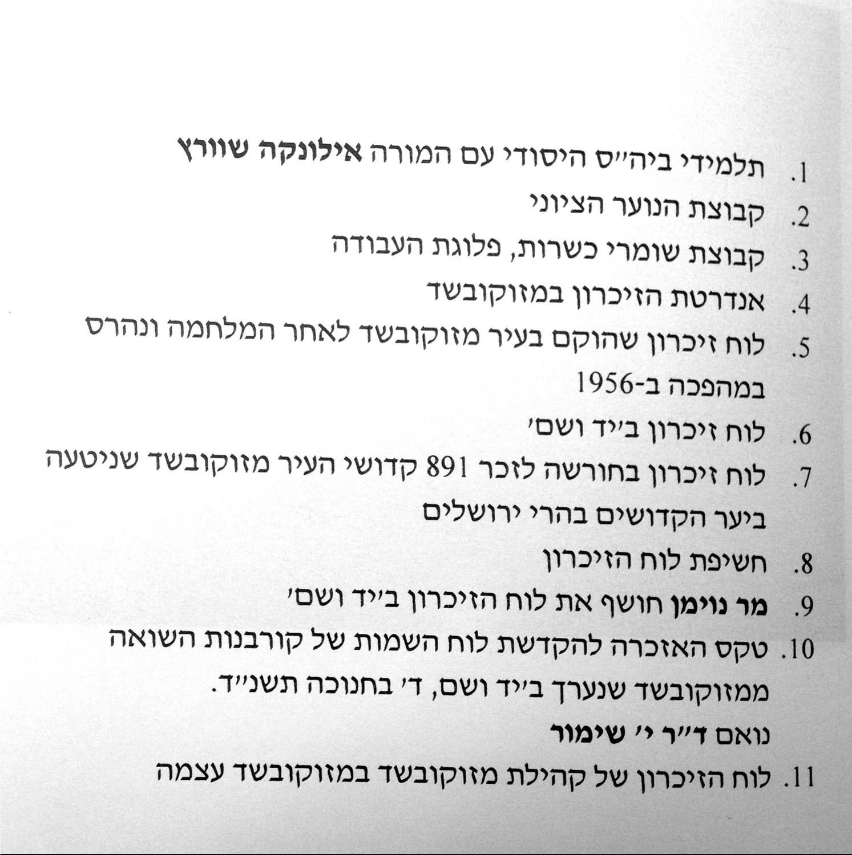 mezokovesd_simor_jehuda12_groszmann.jpg