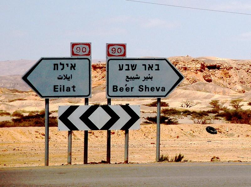 izrael_beer_sheva_foto_flickr_com_raffaele_esposito.jpg