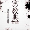 Takashi Miike visszatér!