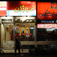 Esfahan/Moojan, the fake McDonald's