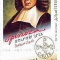 Spinoza neve izraeli bélyegen