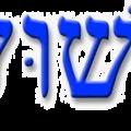 """""""Héber"""", """"izraelita"""", """"zsidó"""" – a szavak bibliai eredete és jelentése"""