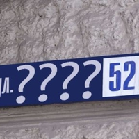 """Utcanévváltozások Ungváron a """"dekommunizáció"""" jegyében"""