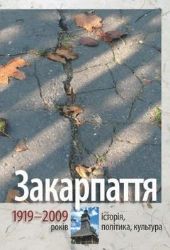 Kárpátalja: az év  könyve