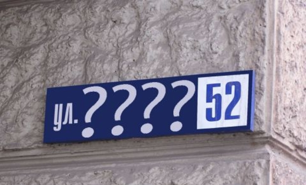 karpatalja ungvar utcanev