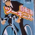 A regisztrált kerékpárja buktatta le