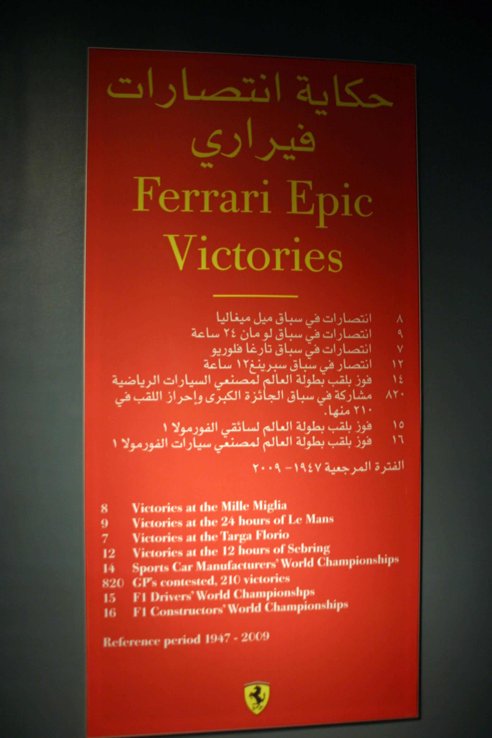 Ferrari World, Yas sziget