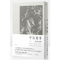Nádas Péter regénye lett a legjobb Tajvanon