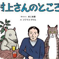 Murakamit bosszantja, hogy örök Nobel-esélyesként emlegetik