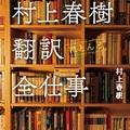Műfordítói oldalát villantja meg új könyvében Murakami
