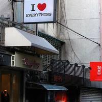 én mindent szeretek