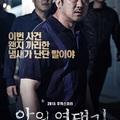Dél-Korea box office: 2015 május