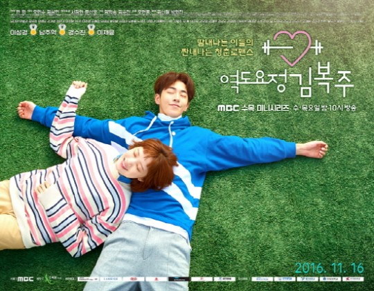 weightlifting-fairy-kim-bok-joo-poster.jpg