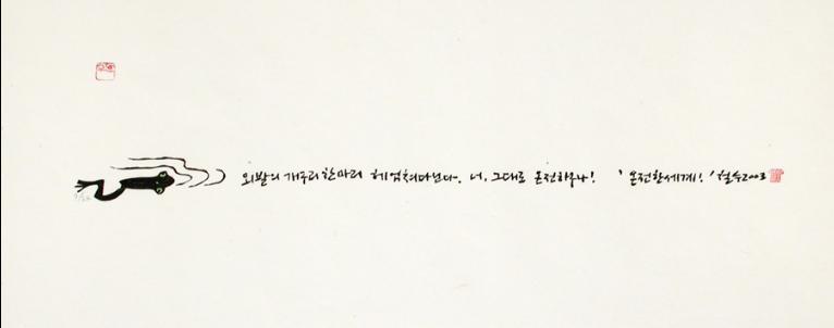 lee_chul_soo.png
