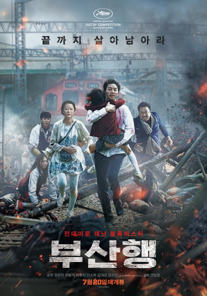 train_to_busan_poszter.jpg