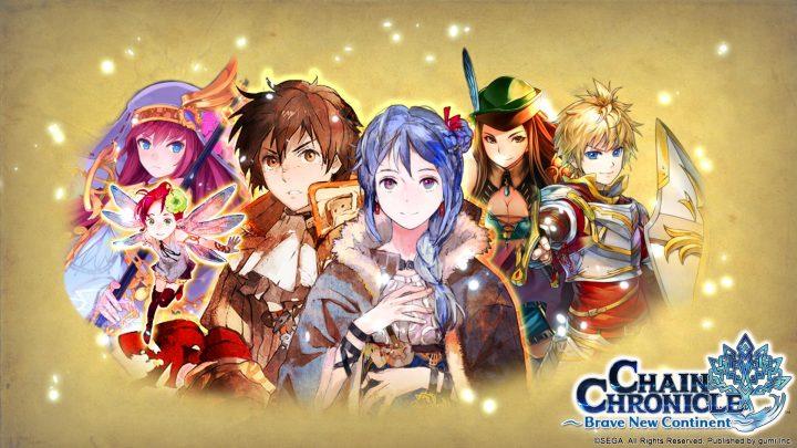 chain_chronicle_2-720x405.jpg