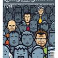 Itt az évzáró Lángoló Gitárok magazin, címlapon a rajzolt Kiscsillaggal